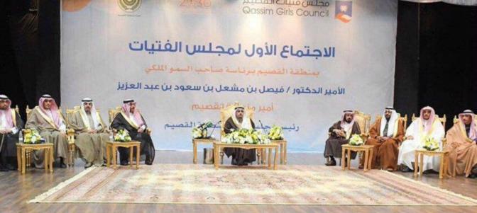 El absurdo de Arabia Saudí: celebra un consejo de mujeres formado sólo por hombres